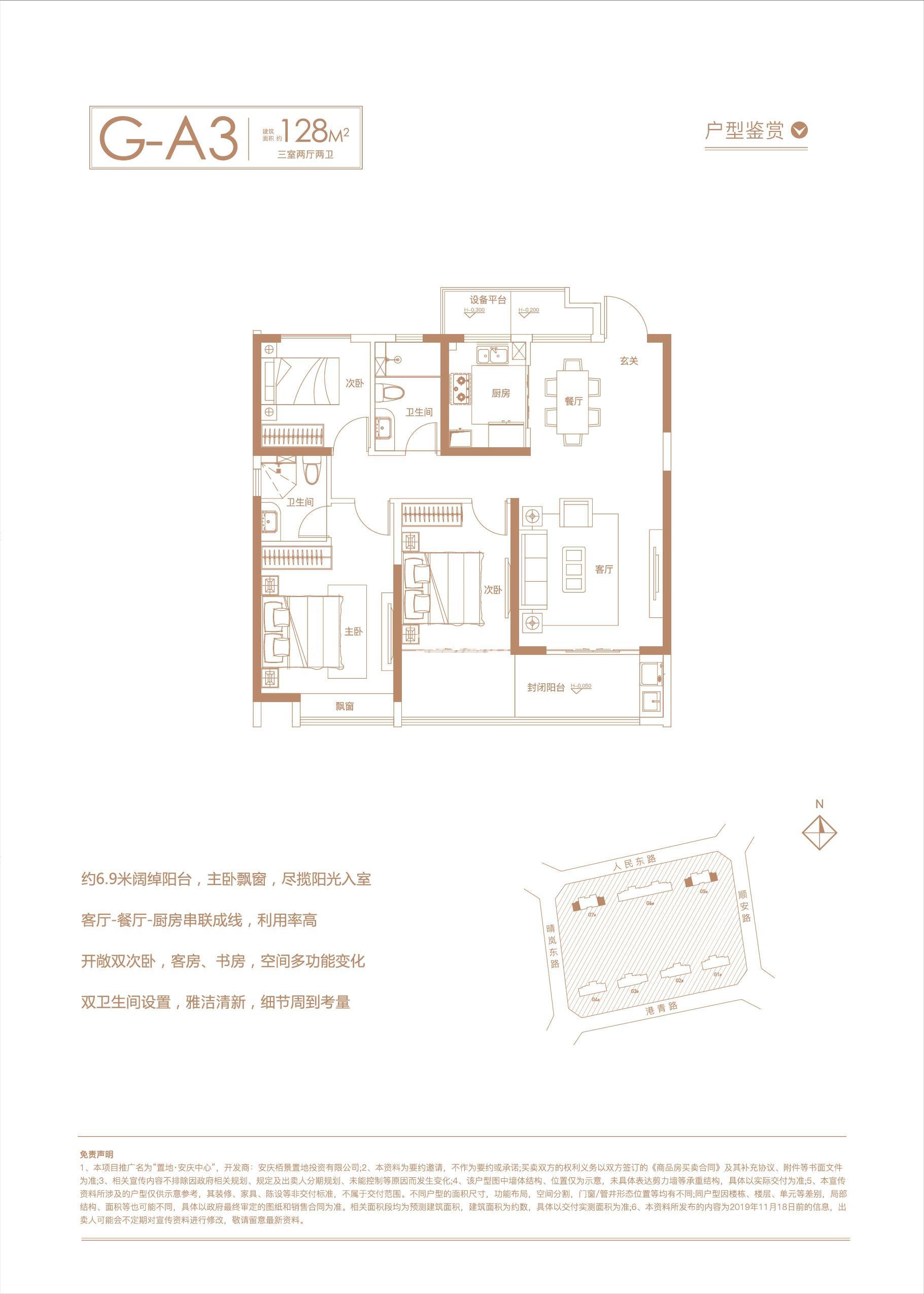 安庆置地安庆中心128㎡三室两厅两卫G-A3户型