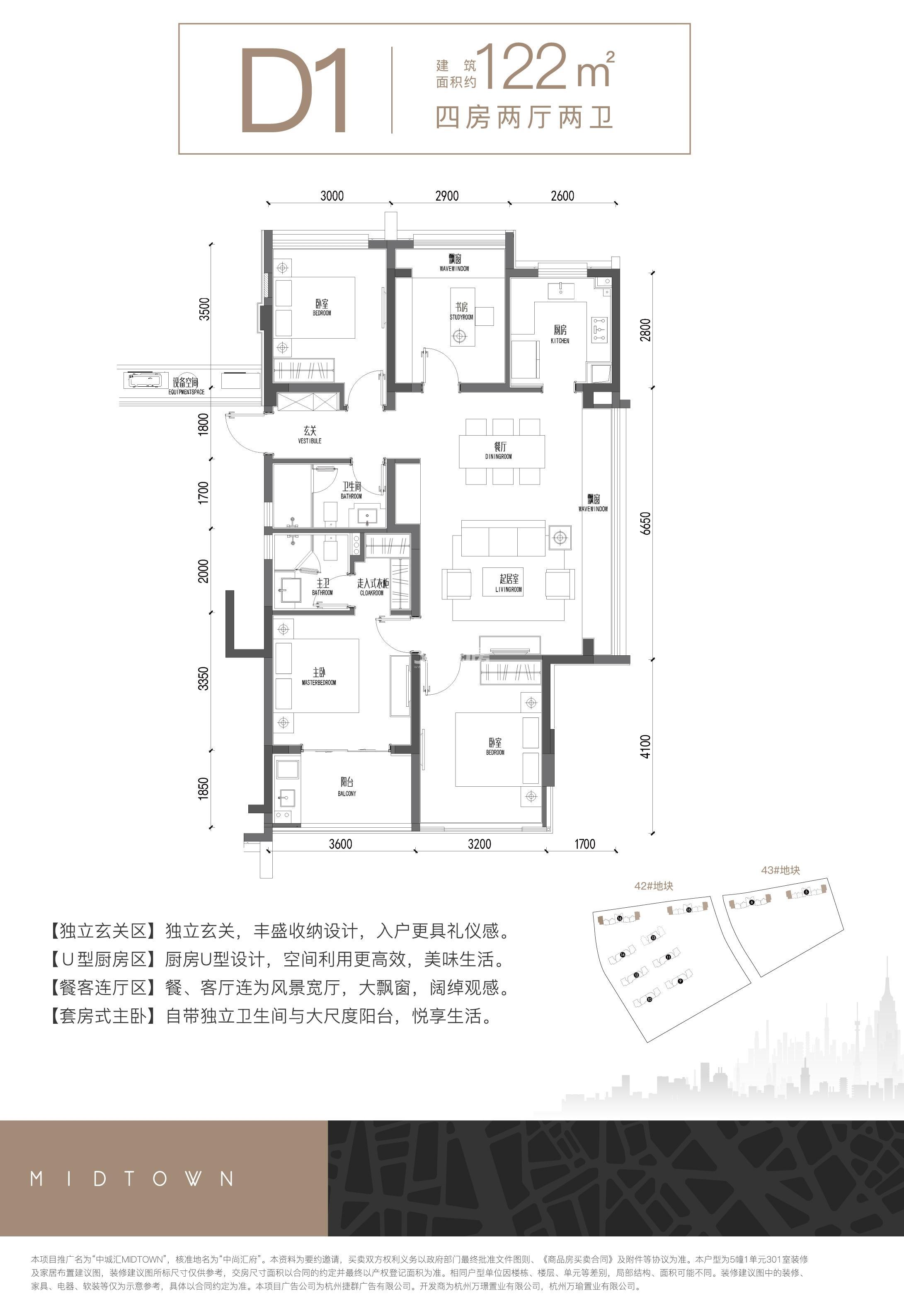 中城汇MIDTOWN5、6、15、16号楼边套D1户型 约122㎡