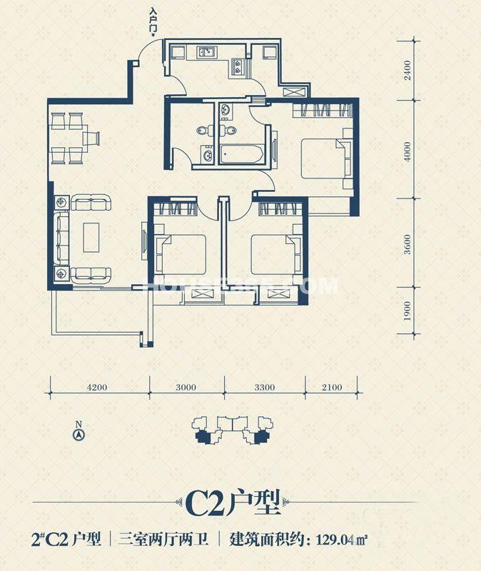 荣华北经城2#楼C2户型3室2厅2卫1厨 129.04㎡