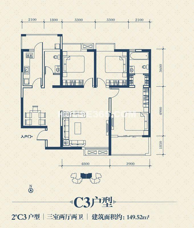 荣华北经城2#楼C3户型3室2厅2卫1厨 149.52㎡