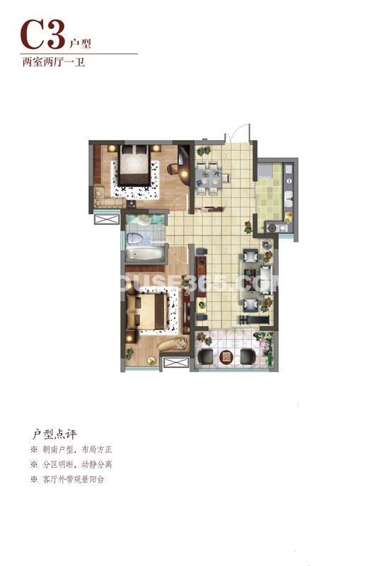 汇鑫群贤北府C3户型2室2厅1卫1厨 95.97㎡