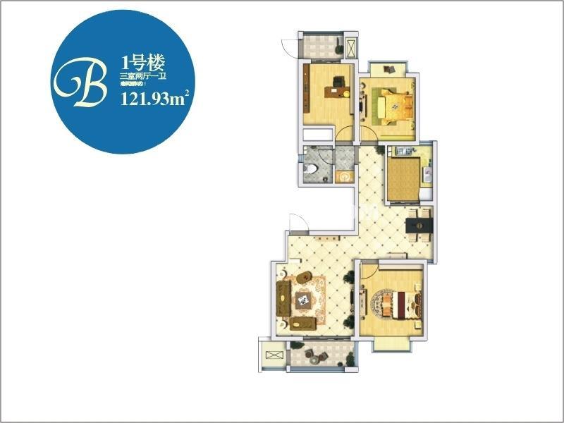 加州壹号1号楼B户型3室2厅1卫 121.93㎡