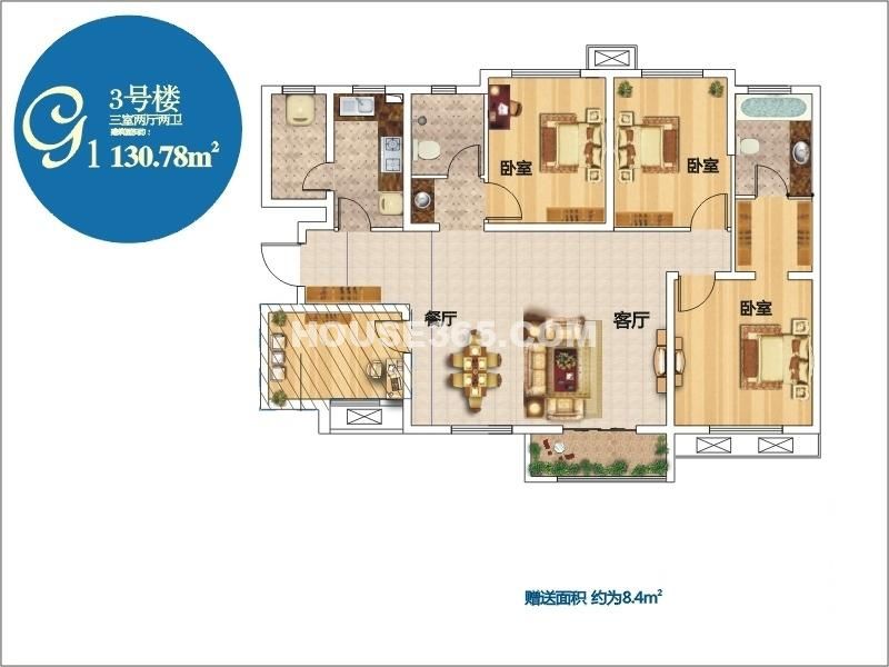 加州壹号3号楼G1户型3室2厅2卫 130.78㎡