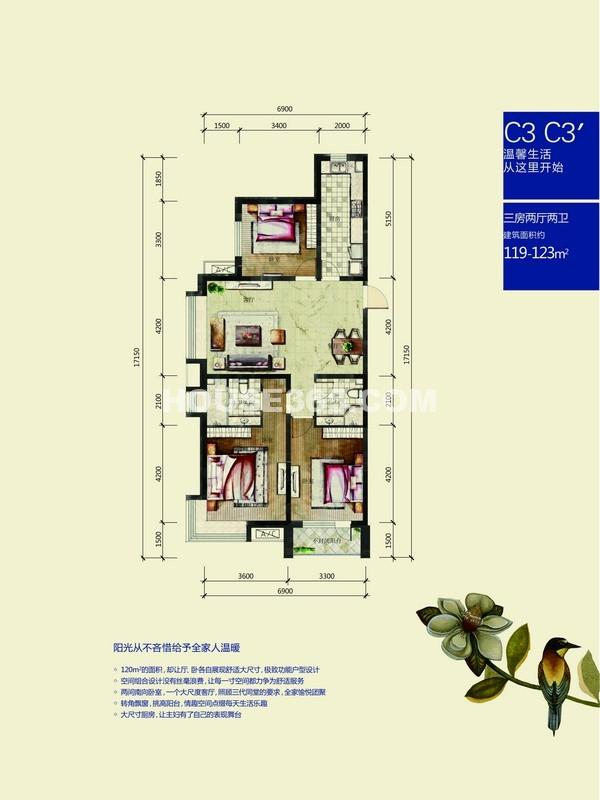 华发岭南荟C3-C3`户型图119-123平米