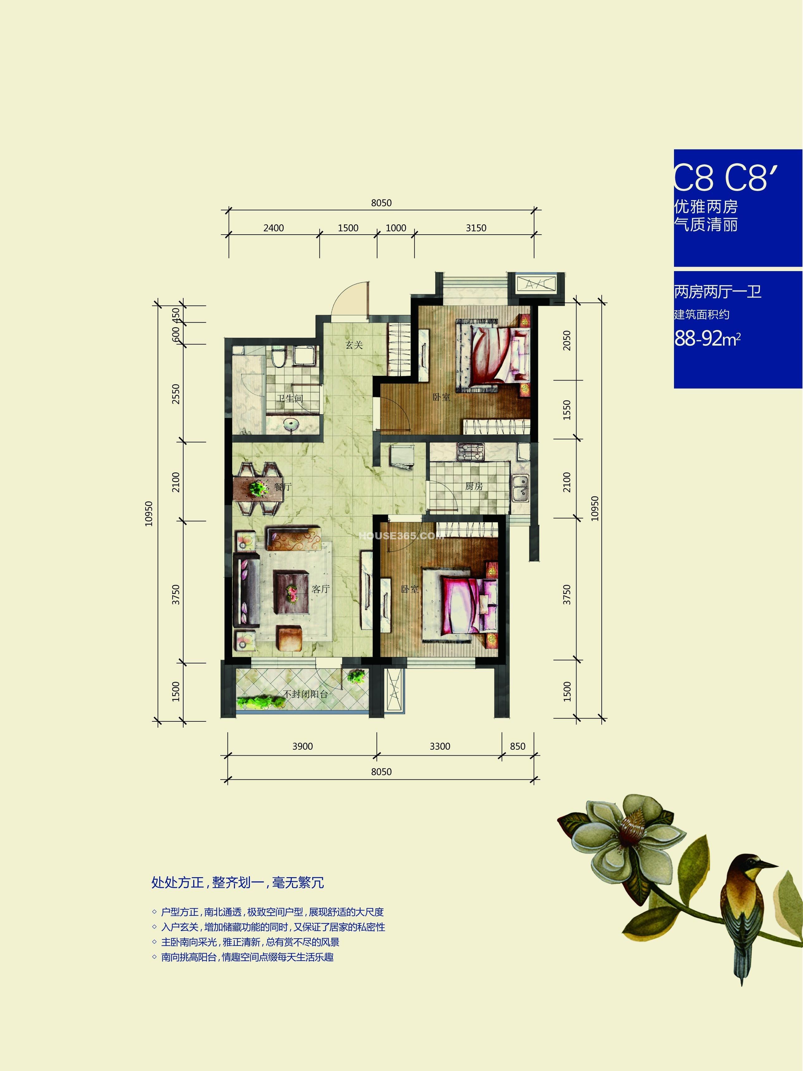 华发岭南荟C8C8`户型图88-92平米