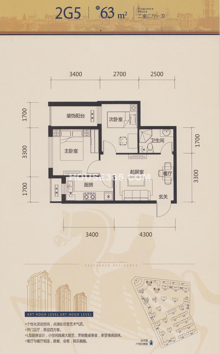 唐轩公馆2室2厅1厨1卫2G5 63平米户型图