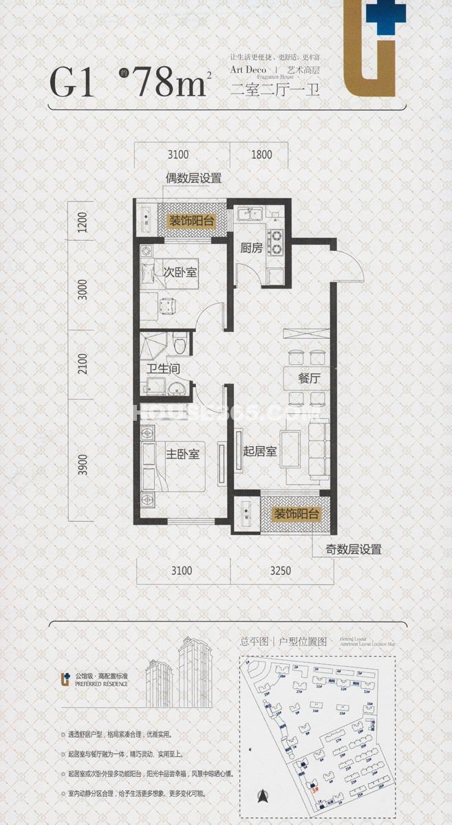 唐轩公馆2室2厅1厨1卫G1 78平米户型图