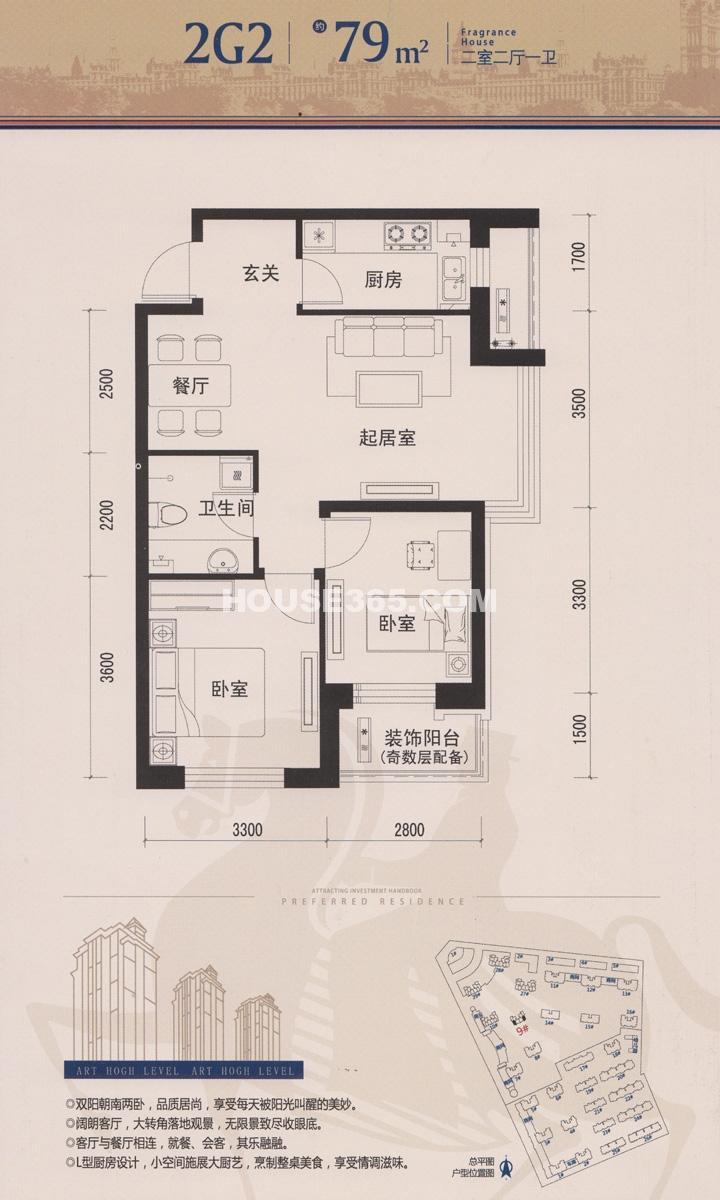 唐轩公馆2室2厅1厨1卫2G2 79平米户型图