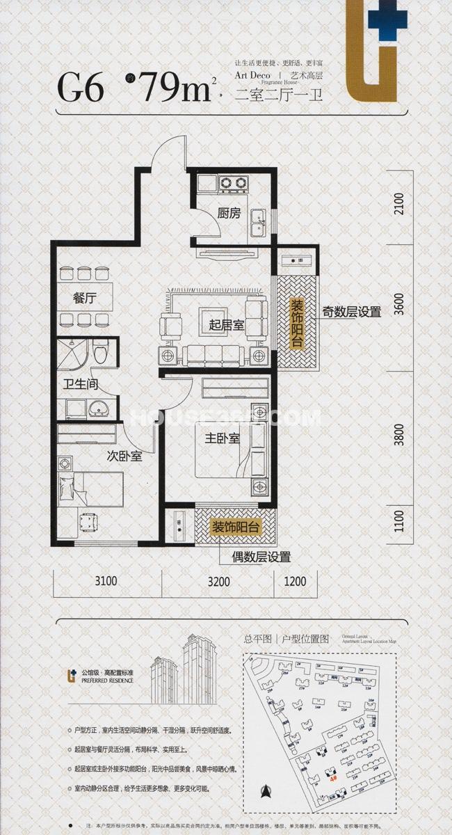 唐轩公馆2室2厅1厨1卫G6 79平米户型图