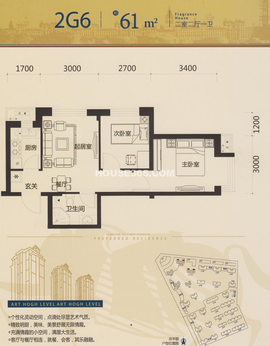 唐轩公馆2室2厅1厨1卫2G6 61平米户型图