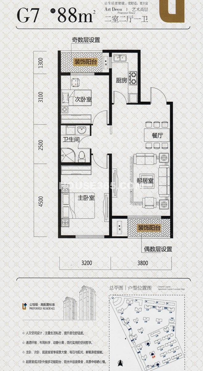 唐轩公馆2室2厅1厨1卫G7 88平米户型图