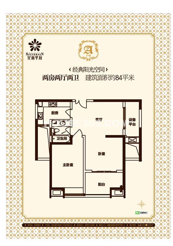 星雨华府户型图两室两厅两卫 84平米