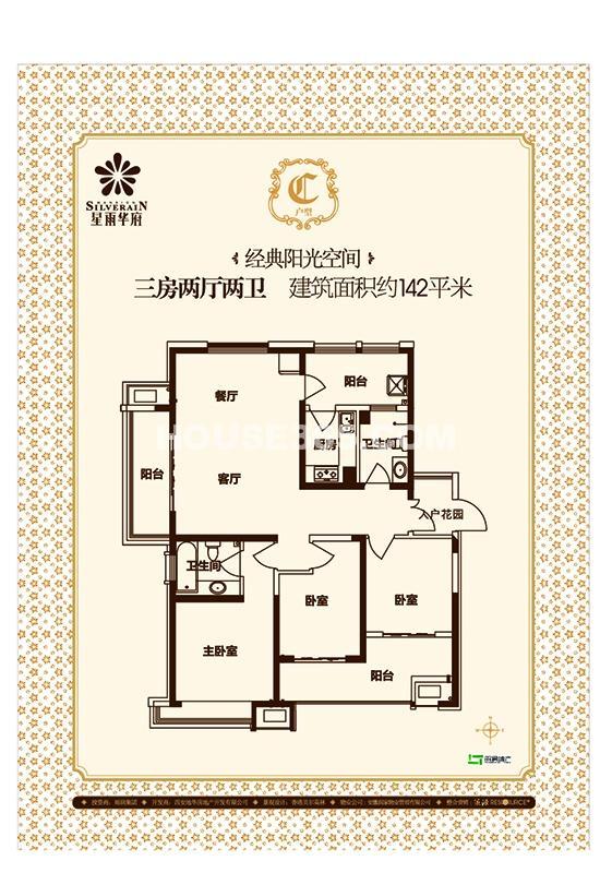 星雨华府户型图三室两厅两卫 142平米