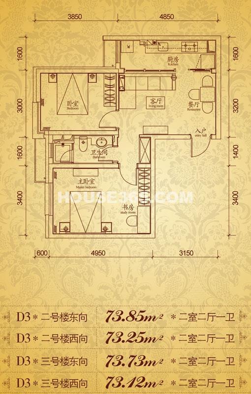 沈阳雅宾利花园二期D3两室两厅一卫73.85平户型图