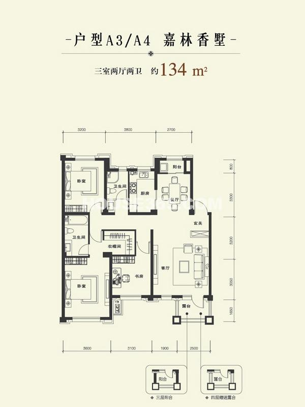 康华朗香邸A3/A4户型134㎡