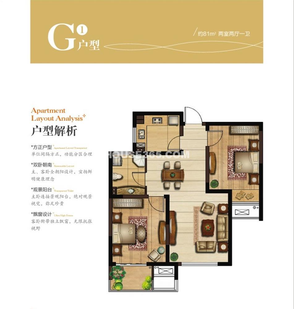 G1户型 81平方米 两室两厅一卫