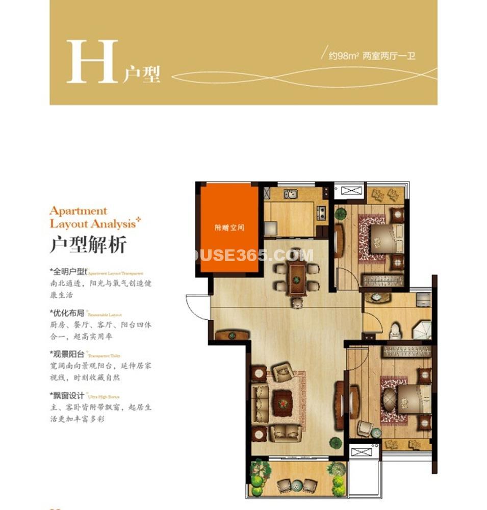 H户型 98平方米 两室两厅一卫