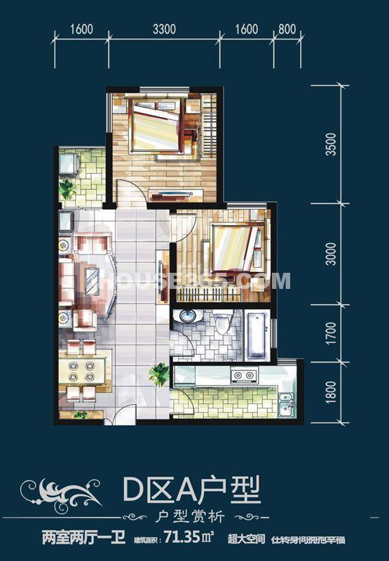汉城湖壹号D区A户型两室两厅一卫71.35㎡