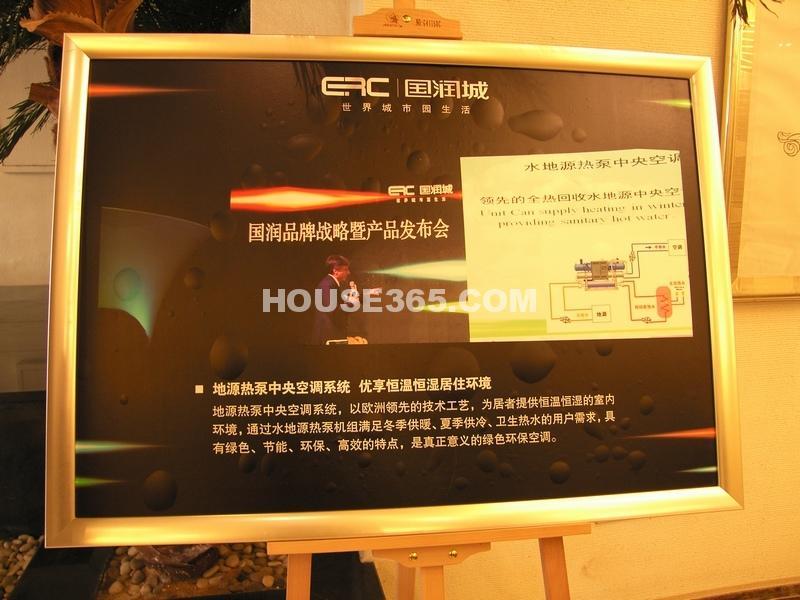国润城地源热泵中央空调系统图(2013年1月7日)
