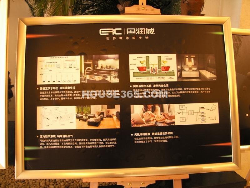国润城精装工法图(2013年1月7日)