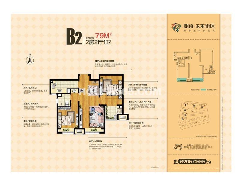 朗诗未来街区B2 2房2厅1卫79平方米