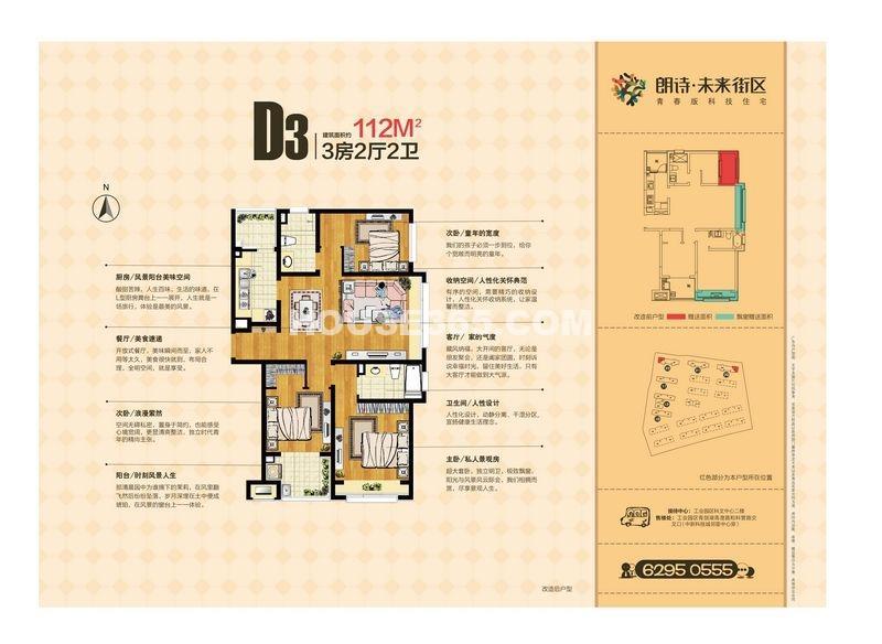 朗诗未来街区D3 3房2厅2卫112平方米