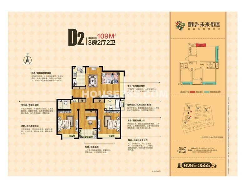 朗诗未来街区D2 3房2厅2卫109平方米