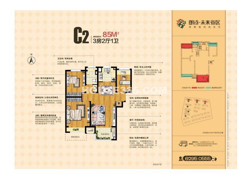 朗诗未来街区C2 3房2厅1卫85平方米
