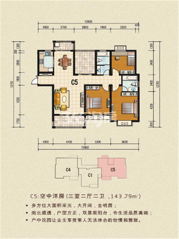 通成紫都 顺苑 C5户型 三室二厅二卫 143.79㎡