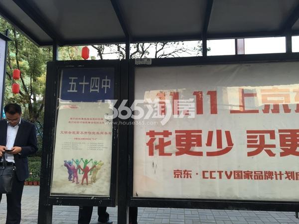 恒大水晶国际广场售楼部附近的五十四中公交站(2017.12.1)