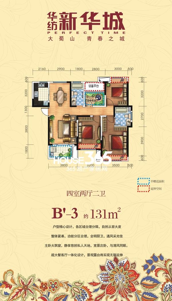 华纺新华城B·-3户型