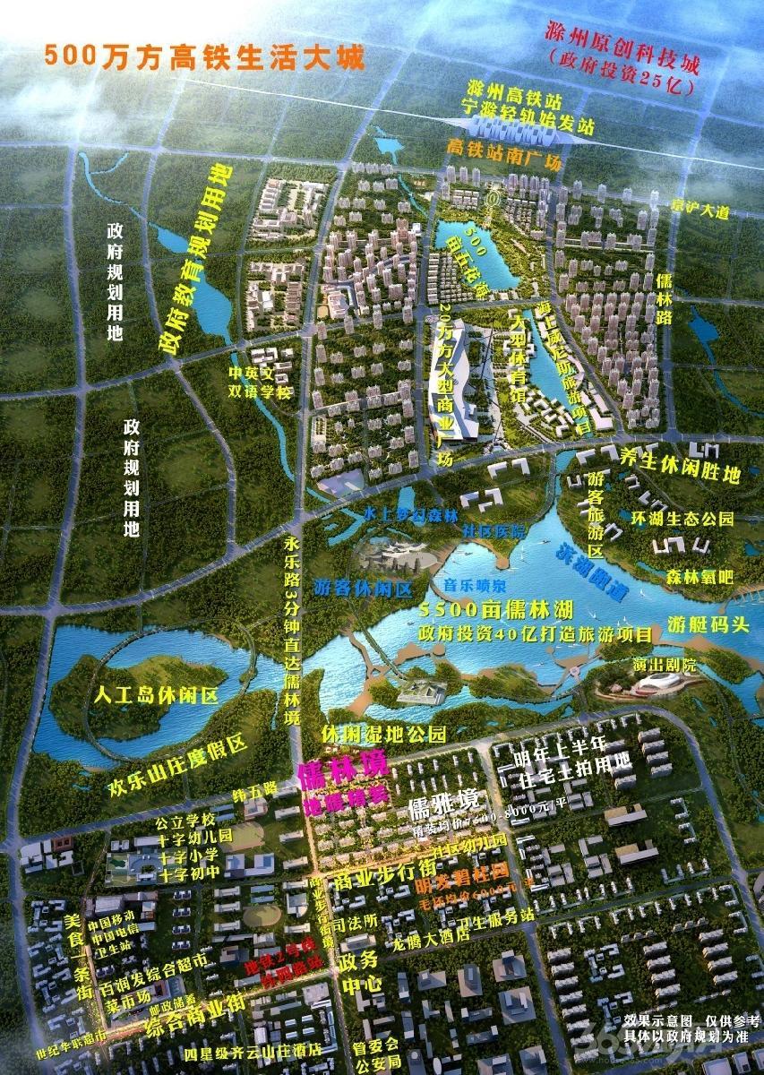 滁州高铁新城板块,精装修加地暖6200