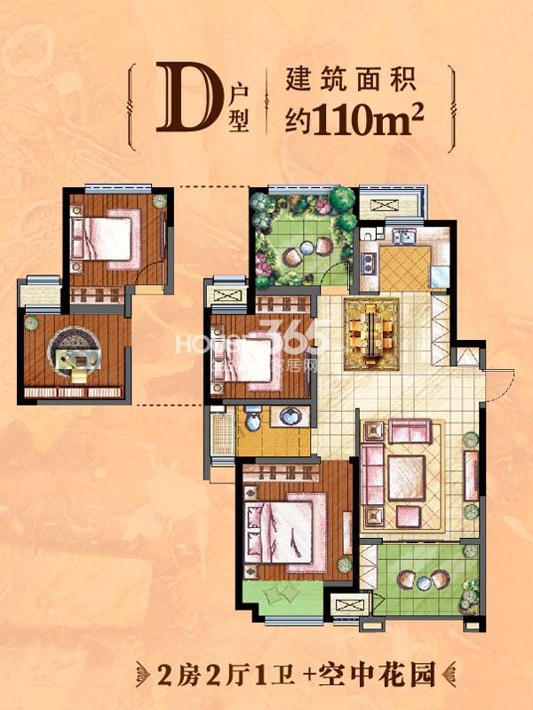 D户型-3室2厅1卫-110平