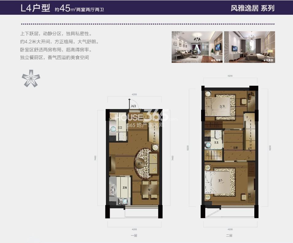 杭州新天地 风雅逸居L4户型 约45㎡ 两室两厅两卫
