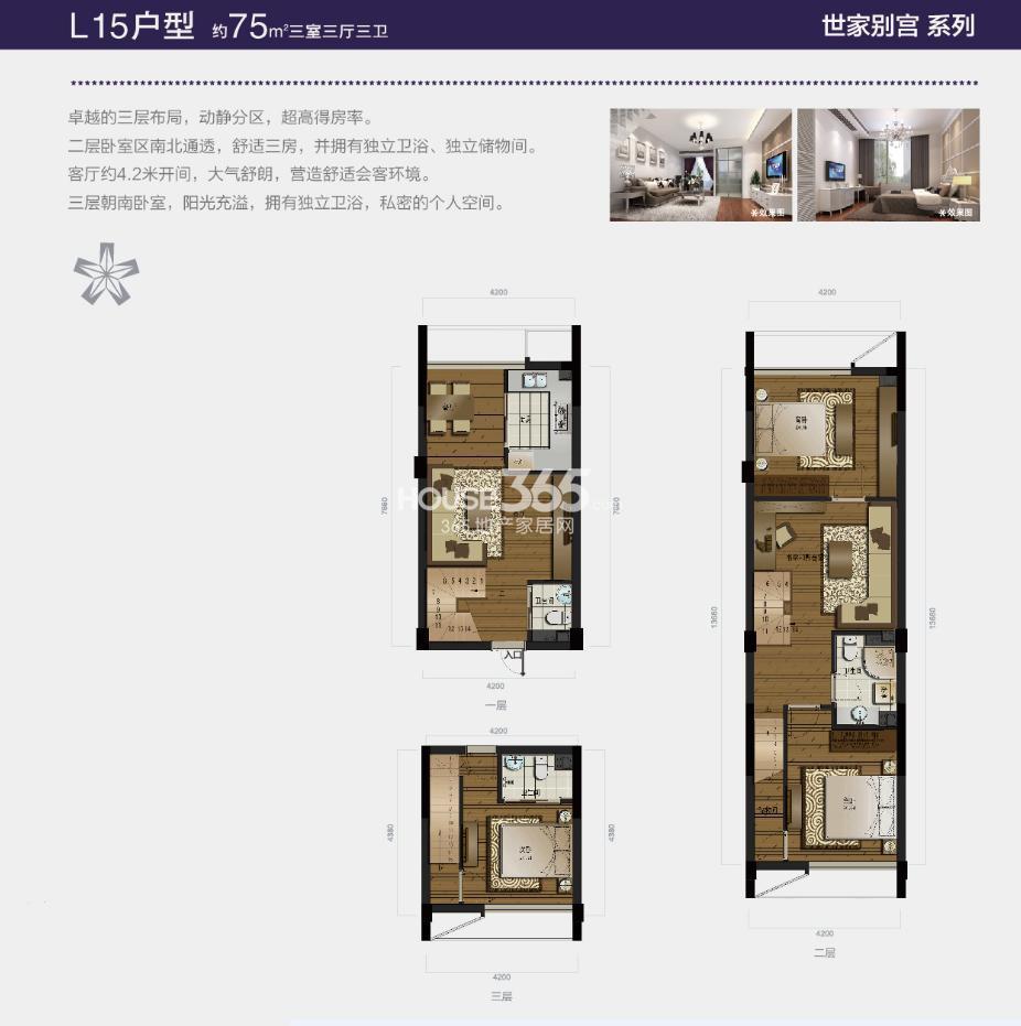 杭州新天地 世家别宫L15户型 约75㎡ 三室三厅三卫