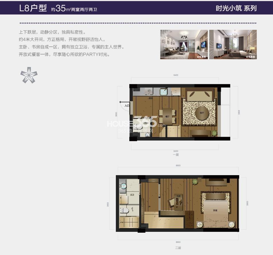 杭州新天地户型图