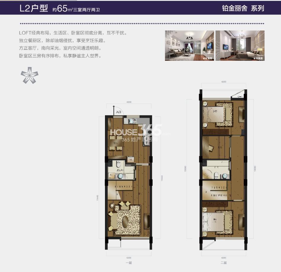 杭州新天地 铂金丽舍L2户型 约65㎡ 三室两厅两卫