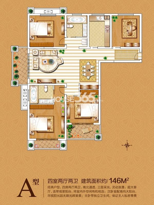 A户型-146平-4室2厅2卫