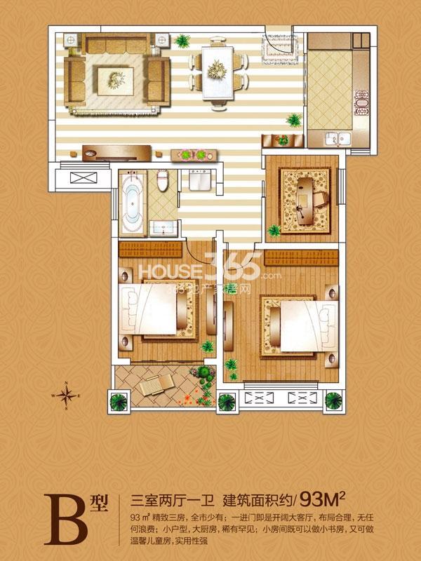 B户型-93平-3室2厅1卫