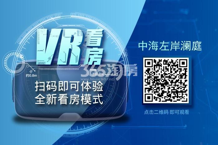 中海左岸澜庭VR看房