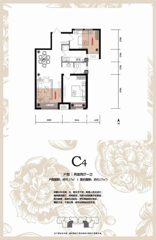 华远海蓝城C4户型两室两厅一厨一卫95㎡