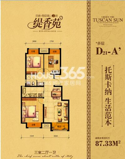 荣盛香缇澜山3室2厅1厨1卫87.33平户型