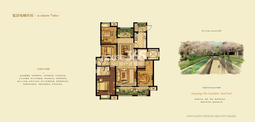 宽景电梯洋房约140平可变3室2厅2卫