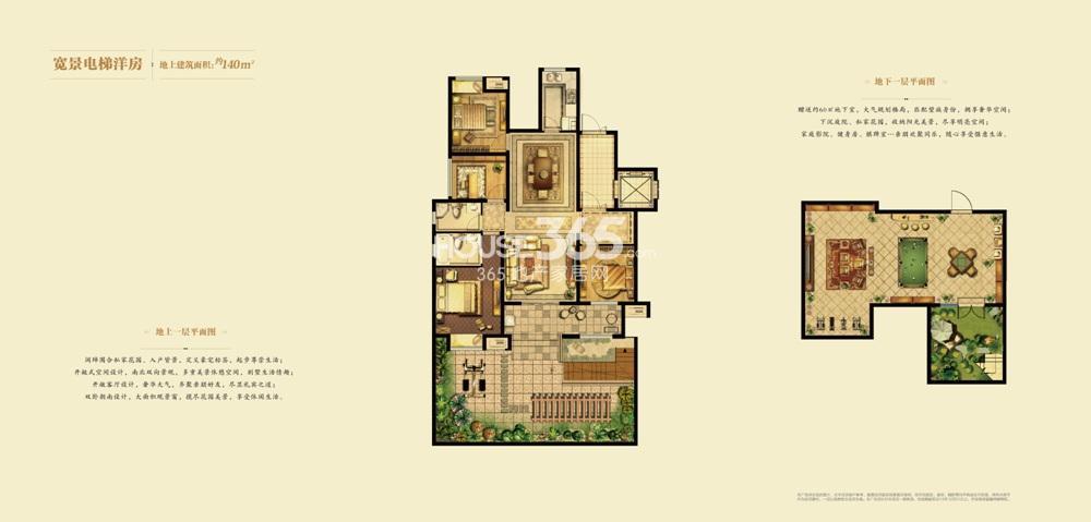 宽景电梯洋房约140平户型可变