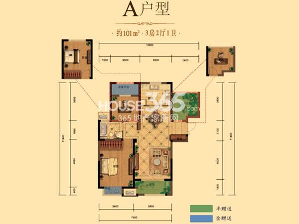 A户型-约101平-3室2厅1卫