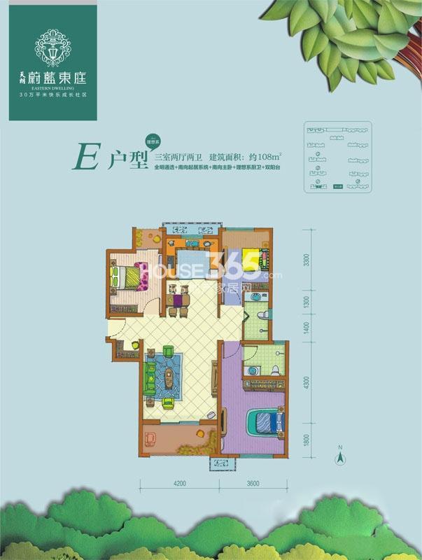 天朗蔚蓝东庭E户型3室2厅2卫1厨 108.00㎡