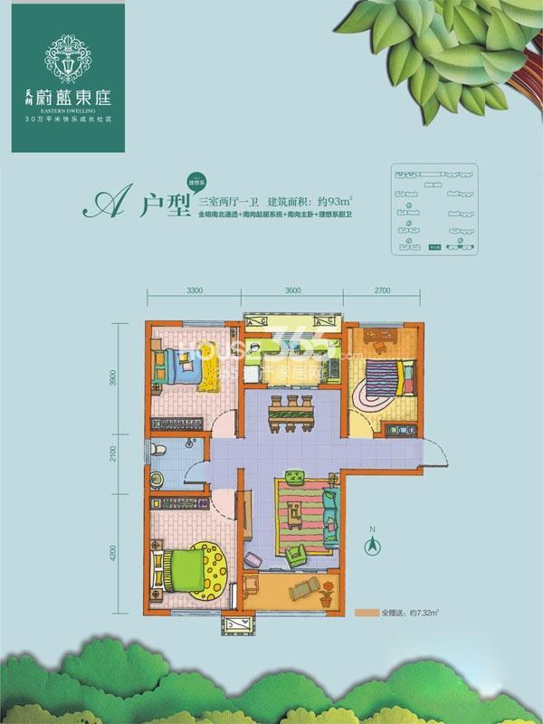 天朗蔚蓝东庭A户型3室2厅1卫1厨 93.00㎡