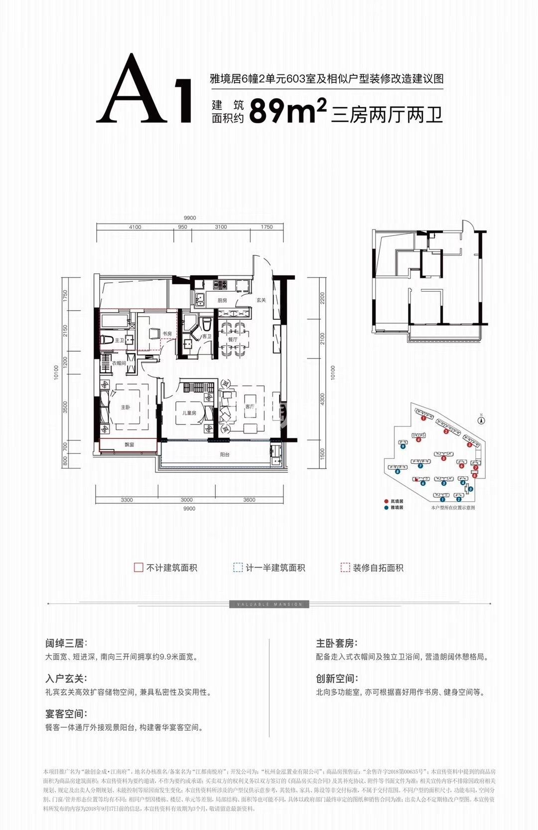 融创金成江南府6号楼A1户型89方