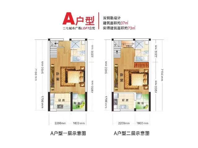 城开二七城市广场2室1厅2卫40㎡LOFT项目买一层送一层