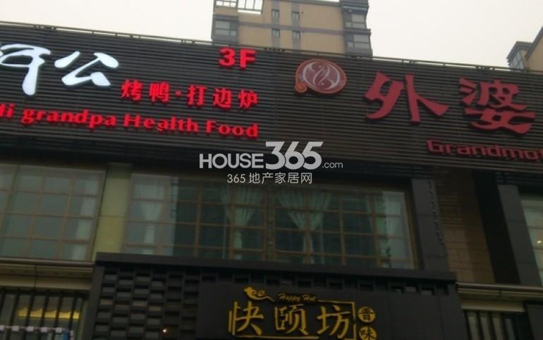 九锦1号周边餐饮